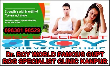 Dr. Roy Clinic Harsh Nagar Kanpur is the Sexology consultant by online sexologist in India providing online sex consultation and counselling for sex related diseases. India's best sex doctors.