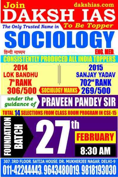 The Only Authentic IAS Academy for Sociology in Delhi  Praveen Pandey Sir is The Most Renowned Faculty Of Sociology in India. Under His Able Guidance Consistently Students Are Scoring All India Highest Marks. Join Him Today to Repeat The Same Success Story.  For Details Login to http://dakshias.com