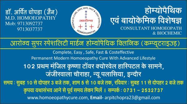 Aarogya Modern Superspeciality Computerized Homoeopathy -  Chopra Jain MD Homoeopathy & Critical Case Specialist