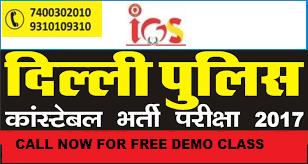 IGS Institute is the best Delhi Police (DP) Coaching in Noida. We provide regular classroom coaching for Delhi Police Exam and covers full syllabus of Delhi Police entrance exam. We have separate batch for Delhi Police Coaching and in every 15 days we start a new batch for Delhi Police coaching. As our students says IGS Institute is one of the best coaching institute for Delhi Police Coaching , here we have top quality faculty members and professional guest teacher for classroom coaching. Success rate of our Delhi Police (DP) Coaching is very high due to unique teaching techniques used by us and that helps you to understand syllabus quickly and clearly. We have coaching classes such as Head Constable and Delhi Police Sub Inspector (S.I) written test preparation. We teach math, Reasoning and G.S through tricks techniques so that weak students get easily. IGS Institute welcomes all students having dream to serve the country and secure their future by joining prestigious government security forces. We believe in Hard Work and Quality Teaching. So Join IGS Institute To Join Delhi Police. Call Now for free career Counselling@ 7400302010/9310109310 # Best DP Coaching In Noida @ IGS Institute # Delhi Police Coaching Centre In Noida @ IGS Institute # Delhi Police Coaching Institute In Noida @ IGS Institute
