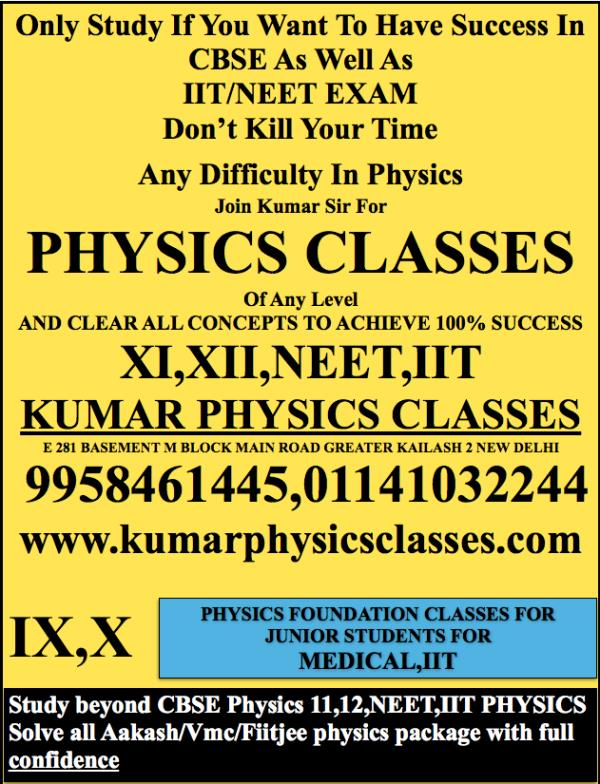 Only Study If You Want To Have Success In CBSE As Well As  IIT/NEET EXAM Don't Kill Your Time  Any Difficulty In Physics  Join Kumar Sir For  PHYSICS CLASSES  Of Any Level AND CLEAR ALL CONCEPTS TO ACHIEVE 100% SUCCESS XI, XII, NEET, IIT KU - by Kumar Physics Classes Target 100 %  ☎ +91-9958461445, Delhi