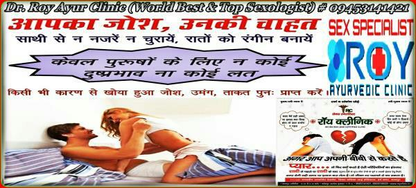 sex specialist doctor in Kanpur | world best sex specialist clinic in Kanpur | world best sex specialist dr in Kanpur Dr. Roy (World Famous Gupt Rog & Sex Splt.) Clinic is No. 1 sexologist in UP, India kya ap sex rog se pidit h ? Kya apke ke ling me dheelapan aa gaya h ? female koi touch karte hi apka veer nikal jata h ? toh sari bimarioyo ko jad se khatam karane ke liye call kare +91 9838198529.