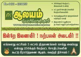 Vishuvagarma In Matrimony Services