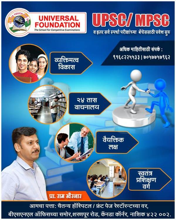 Best MPSC coaching institute in Maharashtra