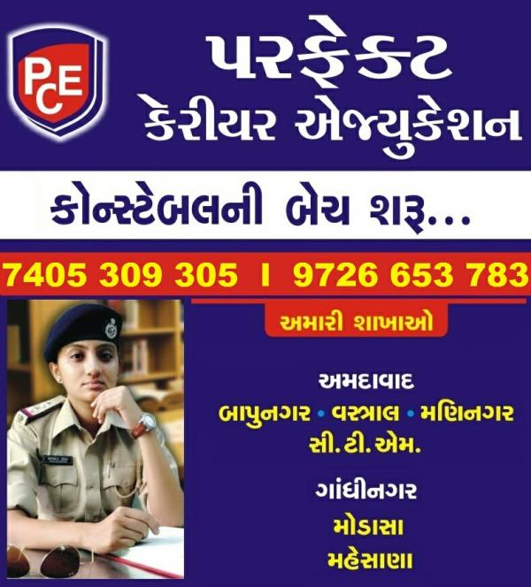 Best coaching for Constable Examination is provided by Perfect Career Education in Ahmedabad Gujarat. Perfect Career Education is the No.1 award winner coaching institute for all Competitive examinations since 2006.