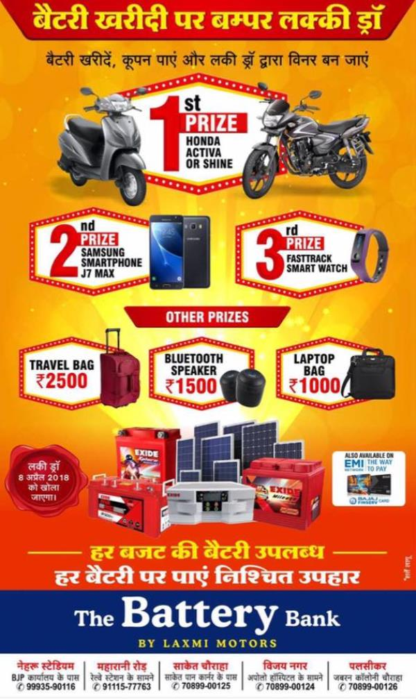 Buy a battery  from Laxmi Motors  and get a chance to win exciting prizes!! Stand a chance to win Honda Activa or shine, Samsung Smart Phone J7 Max, Fast Track smart watch, Travel Bag, Bluethooth speaker, laptop bag and many more prizes along with assured gift. What are you waiting for? Buy your battery today!