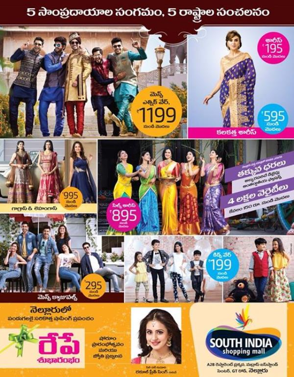 Nellore We are opening in your city tomorrow. Show us some love and support by being there.   #SouthIndiaShoppingMall