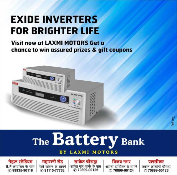 Exide Inverters Dealer Exide Inverters Exide Inverters for brighter Life!!!!! High efficiency, long lasting Inverters for your daily & important tasks.   Laxmi motors bring a chance for all to win assured prizes at the purchase of batteries & Inverters.  Get coupons & Stand a chance to win Honda Activa or shine, Samsung Smart Phone J7 Max, Fast Track smart watch, Travel Bag, Bluetooth speaker, laptop bag and many more prizes through lucky draw.