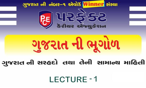 Here Perfect Career Education presents you the Lecture of  👉 Gujarat Ni  Bhugol (ગુજરાત ની ભૂગોળ- સરહદો વિષેની ટૂંકમાં માહિતી ).  https://youtu.be/bL-qckRstF0  Here we briefly discuss about borders of gujarat & it's districts.  If you like our lectures, then please Like, Comment.   Share more & more.  Subscribe Now.... 🔔  How to crack  GPSC / Gujarat Police and other competitive exams of Government of gujarat  ? So,    We will provide you all the information for Competitive examinations of Gov. Gujarat and reading material regarding GPSC & all other competitive exams like TET/TAT/TALATI(તલાટી)/Clerk/Dy.SO-Dy.મામલતદાર/Constable/PSI/Highcourt...  We will give you all of the details about all subjects  related to these exams from fully experienced faculty teams.  Like Our Facebook Page On https://www.facebook.com/perfectcareereducation  Click Below to Subscribe Our Channel https://www.youtube.com/channel/perfectcareereducation  For more information visit our website https:// www.perfectcareereducation.com/ https://www.perfectcareereducation.org/  For more information call us on 7405309305 9726653783  Ahmedabad(Bapunagar, Vastral, Maninagar, Vastrapur, Anraiwadi, CTM) Gandhinagar Modasa  Please Subscribe this channel, For More Videos Like that.  Thanks for watching Perfect Career Education