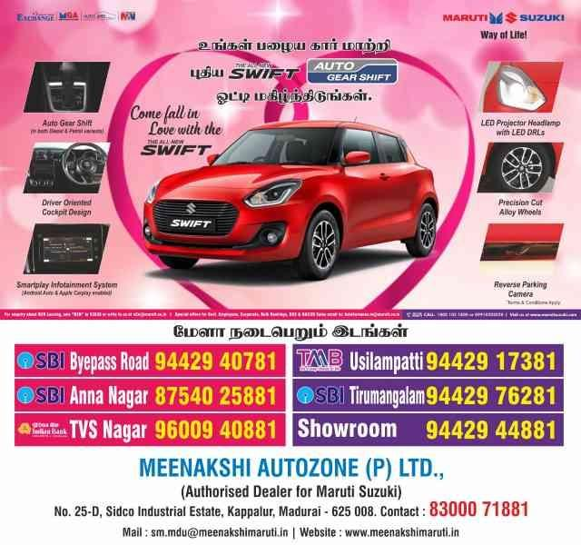 SWIFT SPECIAL EVENT