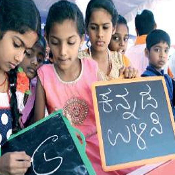 Education News: BENGALURU: The state government is all set to introduce Kannada as a language from Class 1 in primary schools from coming academic year, primary and s.