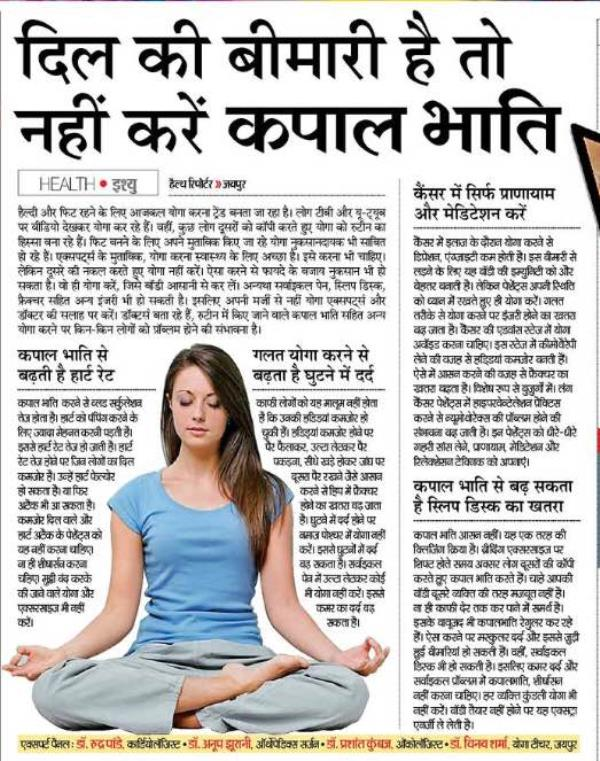 Yoga Mostly Boon but