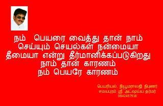 arkartgem NUMEROLOGY, VASTHUST VIJAY TV FAMOUS  AKSHAYADHARMAR, B.SC., M.A., M.PHIL., DNYT  SAMYAPURAM, ARCH OPP, SAMYAPURAM, TRICHY-621112 EMAIL: akshayadharmar@gmail.com  WEB: www.akshayadharmar.blogspot.in Cell no : 04312670755 , 9842457516 , 8524926156    இராசிக்கேற்ப அணியும் ராசிக்கற்கள்     இராசிக்கேற்ப அணியும் ராசிக்கற்கள்  பிறந்த இராசிகளும், அவற்றிற்கு ஏற்ப அணிய வேண்டிய மணிகளும் அதன் பயன்களையும் கீழே காணலாம்.                                                   இராசி அணிய வேண்டிய மணிக்கற்கள் கற்கள் அணிவதால் ஏற்படூம் பயன்கள் 1.மேஷம் மார்ச் 21 முதல் ஏப்ரல் 20 வரை வைரம்,  பவளம், மாணிக்கம் தலமைப் பதவி, உயர்ந்த குணம், நேர்மை, தைரியம், உண்மை, அன்பு, உடையவர், விரைந்து காரியத்தை ஆற்றும் குணம். 2.ரிஷபம் ஏப்ரல் 21முதல் மே 20 வரை மரகதம் ஸீன்ஸ்டோன், லாபிஸ்லஸு, டர்க்காய்ஸ் நம்பிக்கையுடன் இருத்தல் பிறரிடம் பாராட்டு பெறுதல், விபத்திலிருந்து பாதுகாக்கும், குழந்தை உண்டாகும். பெருந்தன்மை, காதல் கோரிக்கைகள், வாழ்க்கை நல்லபடியாக அமையும். 3. மிதுனம் மே 22 முதல் ஜூன் 21 வரை கனக புஷ்பராகம், புஷ்பராகம், ப்ளட் ஸ்டோன், அகேட் தீய பார்வைகளில் இருந்து பாதுகாக்கும் பலரிடம் நல்ல தொடர் ஏற்படும். ஏமாற்றுக்காரர்களிடம் இருந்து தப்பிக்கவும். வீண் விரயம் நீங்கும். 4. கடகம் ஜூன் 22 முதல் ஜூலை 23 வரை மாணிக்கம் முத்து, டெர்மாலின் தொலைந்த பொருள் கிடைக்கும். உயர்ந்த லட்சியமும், மிகிழ்ச்சியான வாழ்க்கையும், அடுத்தவரை சுலபமாக கவரலாம். எதிலும் நல்லதே காணும் குணம், திருமணத் தடை நீங்கும். 5. சிம்மம் ஜூலை 24 முதல் ஆகஸ்ட் 23 வரை மாணிக்கம் வைரம் அதிக ஆற்றல், கெளவரம், மற்றவரை மதித்தல், விபத்துக்களை தவிர்க்கும். நல்ல வேலைகளை ஏற்படுதும். பெருந்தன்மையை கொடுக்கும். 6.கன்னி ஆகஸ்ட் 24 முதல் செப்டம்பர் 23 வரை நீலம் பவளம், பெரிடாட் அகேட் உடலுறவை மேம்படுத்தும். வாழ்க்கை நிறைவு அடையும். வரும்முன் உணர வைக்கும். இடி மின்னலில் இருந்து காப்பாற்றும். 7.துலாம் செப்டம்பர் 24 முதல் அக்டோபர் 23 வரை ஓபல் வைரம், நீலம், முத்து, மூன் ஸ்டோன் வெற்றியை தரும். மற்றவர்களின் பொறாமை மற்றும் தீமைகளில் இருந்து காக்கும், மற்றவர்களிடம் நம்மைப் பற்றிய தவறான எண்ணத்தை நீக்கும். எதிர்பாராத திடீர் அதிர்ஷ்டம் வரும். பரிட்சையில் வெற்றி தரும். 8.விருச்ச