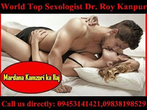 Sexologist in Kanpur | Doctor Roy Ayurvedic Clinic @ sexologist Kanpur -Sexologist in Kakadeo. Sexologist in Yashoda Nagar. Sexologist in Swaroop Nagar.