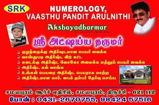 NUMEROLOGY, VASTHUST VIJAY TV FAMOUS ARULNIDHI AKSHAYADHARMAR, B.SC., M.A., M.PHIL., DNYT SAMYAPURAM, ARCH OPP, SAMYAPURAM, TRICHY-621112. CELL:9842457516, 04312670755 , 8524926156 EMAIL: akshayadharmar@gmail.com  WEB: www.akshayadharmar.blogspot.in 	  babynamestamil  Monday, 16 March 2015 numerology application form send through mail :akshayadharmar@yahoo.com           NUMEROLOGY  APPLICATION  FORM:   NAME (FEMALE/MALE) :  BIRTH DATE, MONTH, YEAR:                      FATHER NAME & DATE OF BIRTH:                      MOTHER NAME & DATE OF BIRTH:                      GRAND FATHER NAME: GRAND MOTHER NAME: Uncle NAME & DATE OF BIRTH: NATIVE PLACE: YOUNGER & ELDER CHILDRENS/BRO SISTER NAME & DATE OF BIRTH:  POSTEL ADDRESS WITH PHONE NUMBER:                                                                                   YOURS APPLICANT