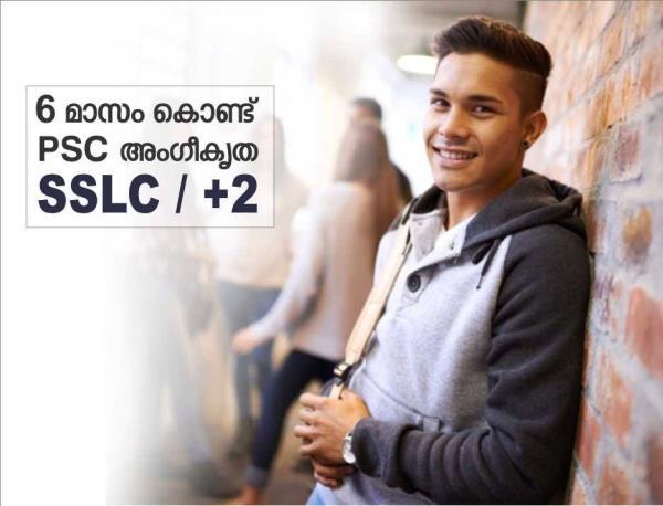 Admission for 6 month SSLC and PLUS TWO courses is continuing for October 2017-18 Examination. National Institute Of Open Schooling Approved by Gov. of India, PSC, UPSC. Don't wait enroll now! #SSLC_PLUSTWO_Academia_Distance_Education#Calicut_Ernakulam_Trivandrum.. For more info visit us at http://academiaeducations.com/Admission-for-6-month-S…/b9691