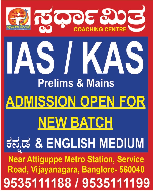 BEST IAS COACHING IN BANGALORE