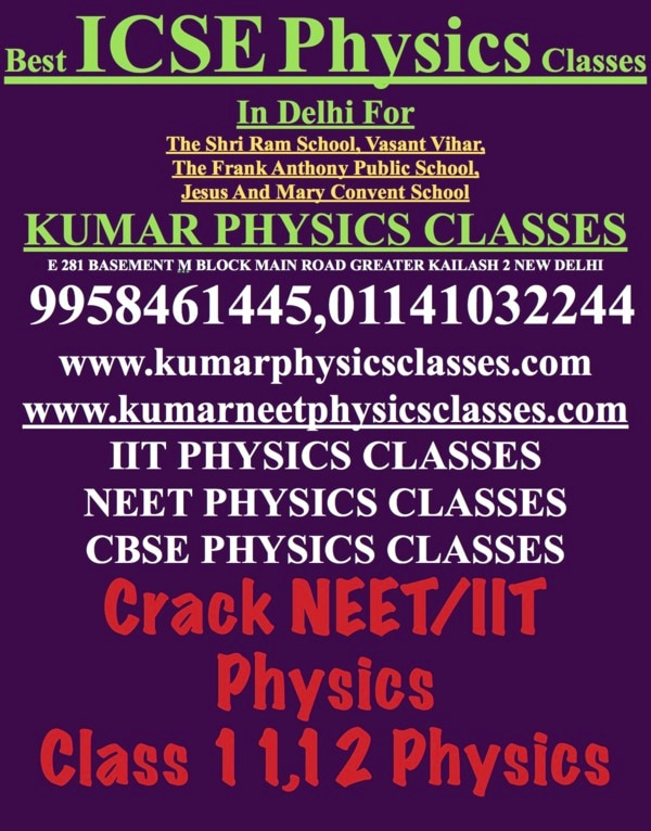 Icse Physics Is Difficult comp