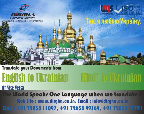 Ukrainian to English Language