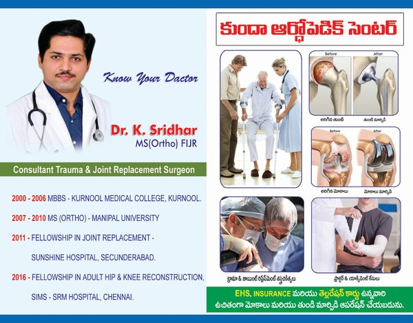 ortho clinics in vijayawa | Kunda Orthopaedic Centre @ 0866