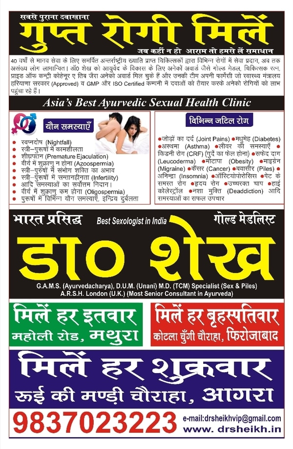 Contact us aal sexual Problems