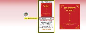लेखक : डॉ. आनन्द भारद्वाज, पी.