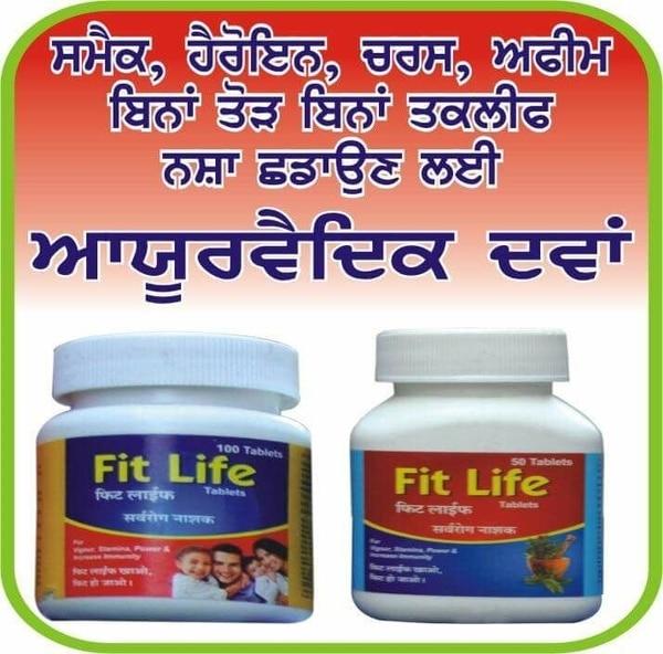 Anti drug medicine in amritsar