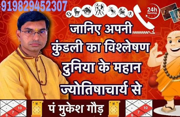talk to astrologer mukesh gaur