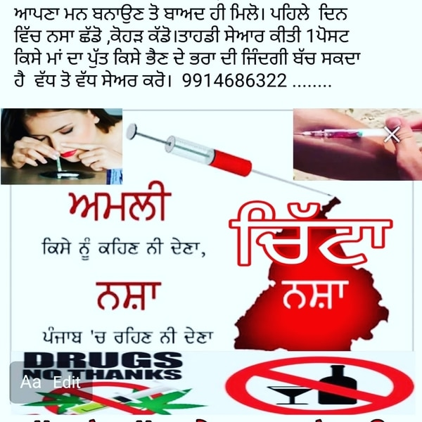 Anti drug adictted medicine an