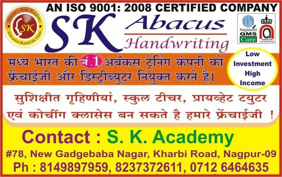 "SK Academy is a leading organization in India is supplying best education material for Abacus, Vedic Math, Handwriting. It is an ISO certified company. ""SK Academy"" provides students kit material like Abacus Books for students, Abacus Instruments, Teachers Abacus, Teachers Manual Kit, Handwriting Books, Vedic Math Books etc . We have total 8 levels and each level we are giving 2 books . (1) Class work book (2) homework book {I} Abacus Books – Rs. 150/- (2 books each level) Standard a-4 size art cover page 70 gsm best quality paper) ISO certified logo an cover page, Sk Abacus Brand Name. {ii} Abacus Books – Rs. 85/- (2 books each level) regular size art cover page 60 gsm best quality paper) You can Print your Name on the cover page with extra charge of 10/- Rs. Per set.( for 2 books) 1]. Student Abacus – a)13 rod abacus – Rs. 70/-* b) 15 rod abacus – Rs. 80/-* c) 17 rod abacus – Rs. 90/-* *(conditions apply - minimum order of 50 nos. should be required. For above all ) (2) Teachers abacus: 1)	13 rods yellow beads and black color wooden frame Rs 3000/- 2)	7 rods yellow beads and black color wooden frame Rs 1700/-- 3)Flash Cards: @ Rs. 500 (set of 1-100 nos.) Digital flash card 1 side Alphabet and another side numeric value. 4) Student Bag - Rs. 130/-* 5]. Handwriting Improvement Book – Rs. 200/-* 6]. Speed Math (Vedic Math) Books 1) for four level (2 books).—Rs. 300/-* 2) ) for four level (4 books).—Rs. 400/-* *(conditions apply- minimum order of 50 nos. should be required.) 7] Training of Abacus :- Rs. 15000/- for all 8 levels. (Abacus level wise training is also available: For Level 1 Rs. 5000/- and from 2nd to 8th level Rs. 2000/- each) 8] Training of Vedic Maths :- Rs. 20000/- for all 4 levels 9] Training of Handwriting Improvement :- Rs. 10000/- Trainings available for – Abacus, Handwriting, Vedic Math. Thanks & Regards, SK ACADEMY ForContact: 08149897949/59 08237372611."