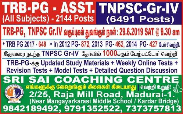 TRB – PG & TNPSC CLASSES START
