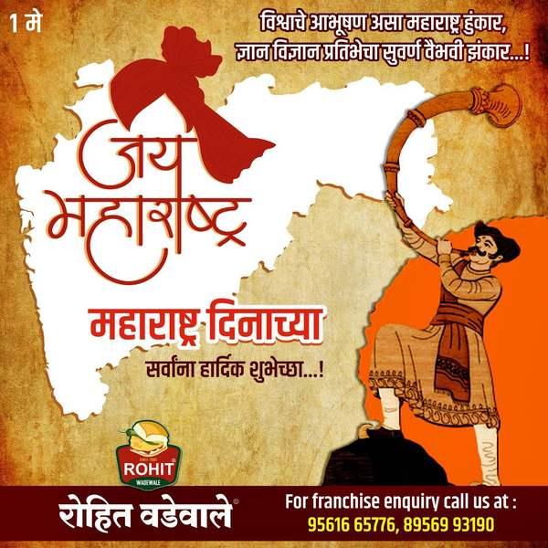 Maharashtra dinachya hard